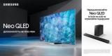 В Украине начались продажи телевизоров Samsung Neo QLED, за предзаказ дарят саундбар
