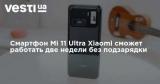 Смартфон Mi 11 Ultra Xiaomi сможет работать две недели без подзарядки