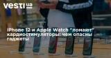 iPhone 12 и Apple Watch
