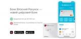 Fozzy Group объявила в Украине о запуске собственного цифрового банка «Власний рахунок»
