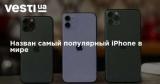 Назван самый популярный iPhone в мире