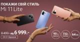 Первые в мире: серия Mi 11 Lite поступает в продажу в Украине