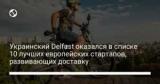 Украинский Delfast оказался в списке 10 лучших европейских стартапов, развивающих доставку